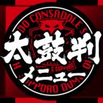 札幌ドームの2017年コンサドーレ太鼓判メニュー登場