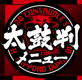 札幌ドームの2018年コンサドーレ太鼓判メニュー登場