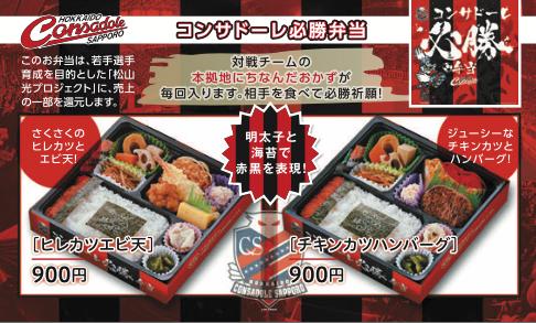 札幌ドームのおすすめメニューのリーフレット2017「スタジアムグルメガイドvol1」