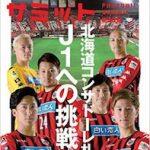 フットボールサミット第36回「北海道コンサドーレ札幌 J1への挑戦状」が刊行
