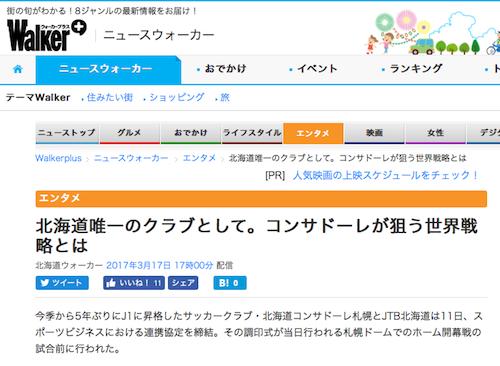 北海道ウォーカーのサイトで北海道コンサドーレ札幌とJTB北海道の提携に関する記事