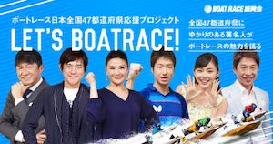 ボートレース日本全国47都道府県応援プロジェクト「Let's BOATRACE!」の北海道代表に野々村芳和コンサドーレ社長