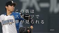 スカパー提供のプロモーション動画「スカパー!×北海道 北海道日本一篇」