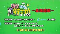 スカサカ!「24時間サッカー専門チャンネル」の平ちゃんの「ほな行こか。」第1回目放送は北海道編