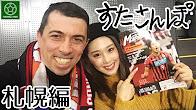 Football Tribeの「すたさんぽ」動画に札幌編が登場