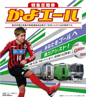 宮澤裕樹選手 がJR北海道特急定期券「かよエール」のイメージキャラクターに