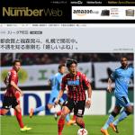 Number Webのサイトに都倉賢選手と福森晃斗選手の記事