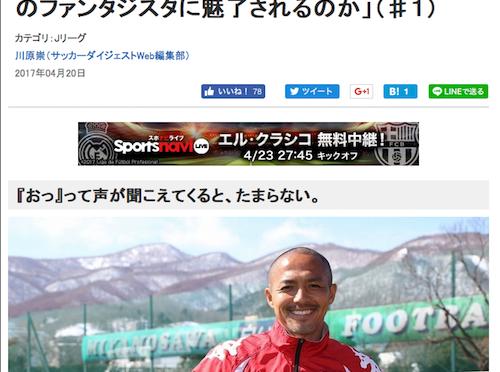 サッカーダイジェストのサイトに小野伸二選手のインタビュー記事