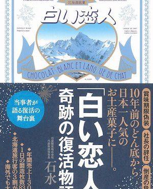 【書籍紹介】「白い恋人」 奇跡の復活物語