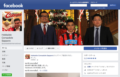 Facebookにコンサドーレ札幌公式ページ(国際版)がオープン