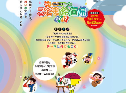 第7回「札幌ドームこども絵画展」の入賞作品を発表
