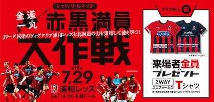 7/29浦和レッズ戦は赤黒満員大作戦!ユニホーム型Tシャツプレゼント