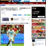 サッカーダイジェストのサイトにチャナティップソングラシン選手の記事