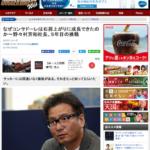 サッカーダイジェストのサイトに野々村芳和社長のインタビュー記事