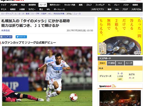 SportsNaviのサイトにチャナティップソングラシン選手の記事