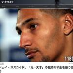 VICTORYのサイトにジェイ・ボスロイド選手の記事