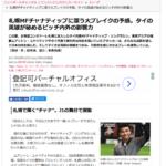 フットボールチャンネルにチャナティップ選手の記事