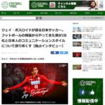 Football Tribeのサイトにジェイ選手のインタビュー記事