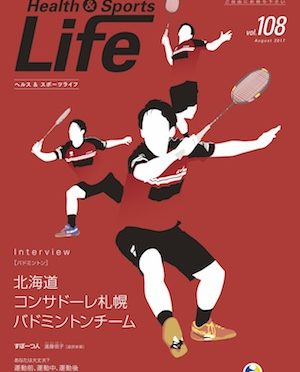 「HEALTH & SPORTS Life」2017.8 vol.108にて北海道フットボールクラブバトミントンチームを紹介