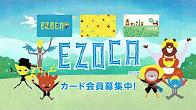 EZOCAのTV CM