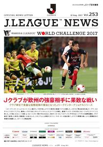 【読み物】JリーグニュースVol. 253