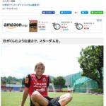 サッカーダイジェストのサイトに稲本潤一選手のインタビュー記事(#1)