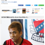 サッカーダイジェストのサイトに稲本潤一選手のインタビュー記事(#2)