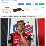 サッカーダイジェストのサイトに稲本潤一選手のインタビュー記事(#3)