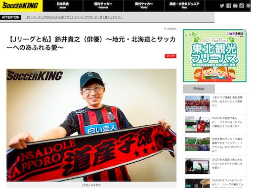 サッカーキングのサイトに鈴井貴之さんのインタビュー記事