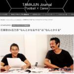 TAMAJUN Journalで元コンサドーレ石塚啓次さんのインタビュー記事
