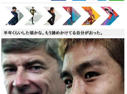 サッカーダイジェストのサイトに稲本潤一選手のインタビュー記事(#4)