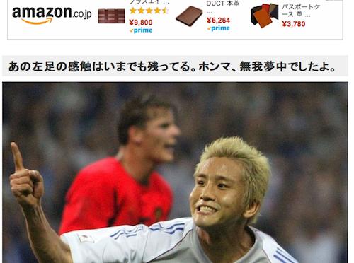 サッカーダイジェストのサイトに稲本潤一選手のインタビュー記事(#5)