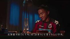 石屋製菓CM(2017)「【TSUMUGI】なまらバターバウム「母への手紙」篇」
