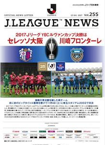 【読み物】JリーグニュースVol. 255
