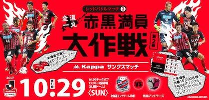 10/29鹿島戦はレッドバトルマッチ!(第二弾)各種プロモーション展開中