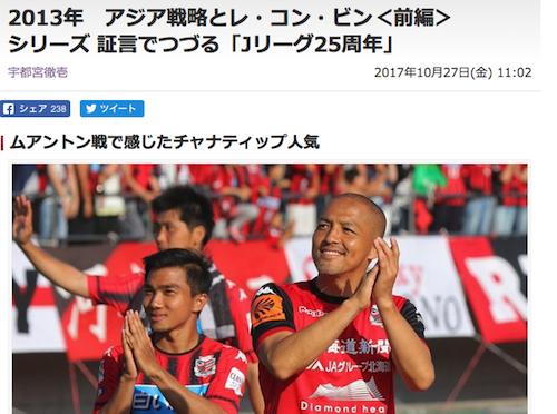 SportsNaviのサイトにコンサドーレのアジア戦略の記事