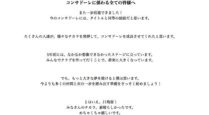 北海道コンサドーレ札幌公式サイトにJ1残留感謝メッセージが掲載