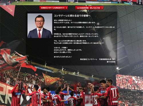 北海道コンサドーレ札幌公式サイトが特別デザインに(J1残留感謝メッセージが掲載2)