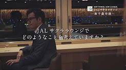 新千歳空港のJALサクララウンジのプロモ動画に野々村芳和コンサドーレ社長