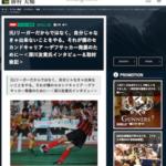 サッカー馬鹿のサイトで深川友貴さんのインタビュー記事(サッカー選手のセカンドキャリアやデフサッカーの話題)