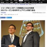 SportsNaviのサイトに村井Jリーグチェアマンのインタビュー記事(2017年Jリーグを振り返る)