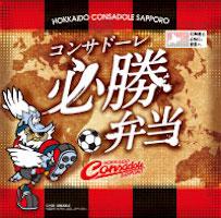 札幌ドームで発売されるコンサドーレ必勝弁当がキャンペーンを実施、第一弾は「GO GO コンサドーレ!!ドーレくん Mail」