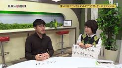 プロサポーターの村上アシシさんが札幌人図鑑に登場