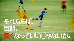 Jリーグの2018開幕プロモーション動画