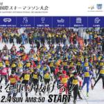 第38回札幌国際スキーマラソン大会にドーレくんが参加
