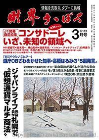 月刊「財界さっぽろ」2018年3月号でコンサドーレ特集