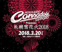 大倉山ジャンプ競技場でコンサドーレpresents札幌雪花火が開催