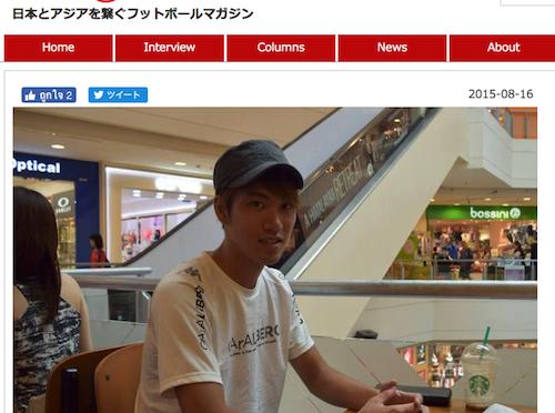 Asian Football Linkのサイトに内山裕貴選手のインタビュー記事