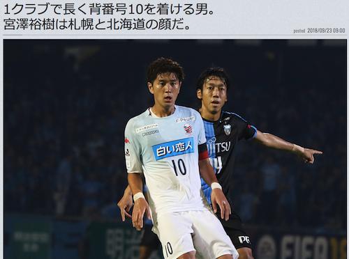 Number Webのサイトに宮澤裕樹選手の記事