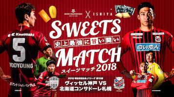5/20のヴィッセル神戸vs北海道コンサドーレ札幌戦はスイーツマッチ